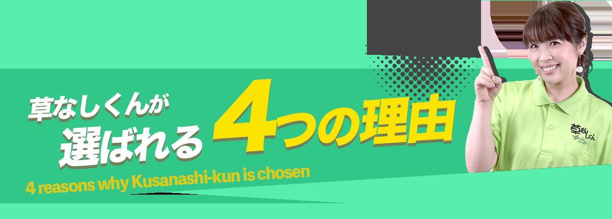 草なしくんが選ばれる4つの理由 4reason why Kusanashi-kun chosen